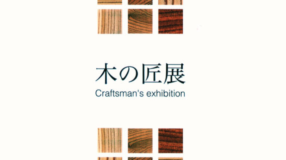 Announcement of Exhibition and Sale