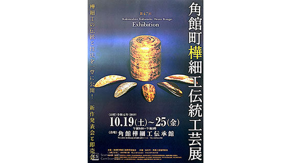 The 47th Kaba-zaiku Traditional Crafts Exhibition